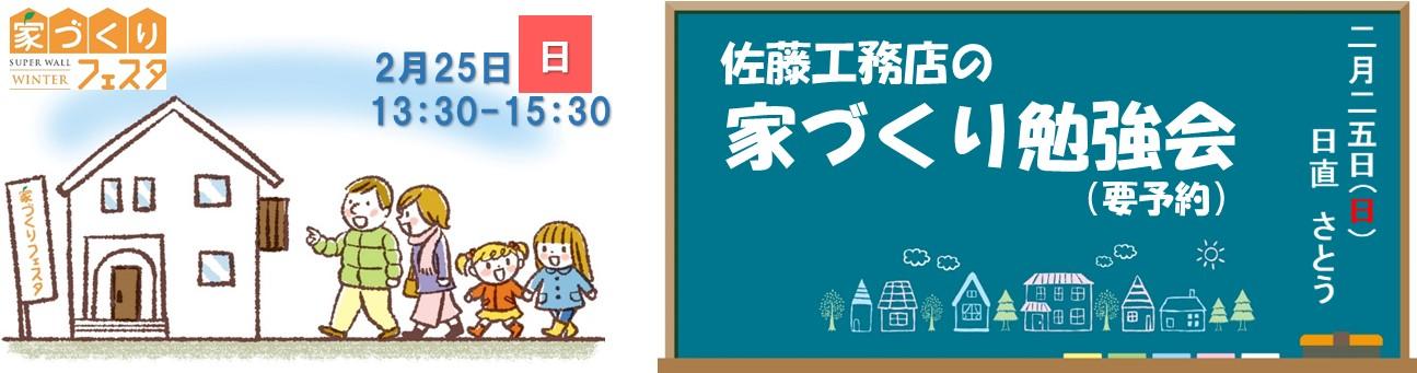佐藤工務店の家づくり勉強会